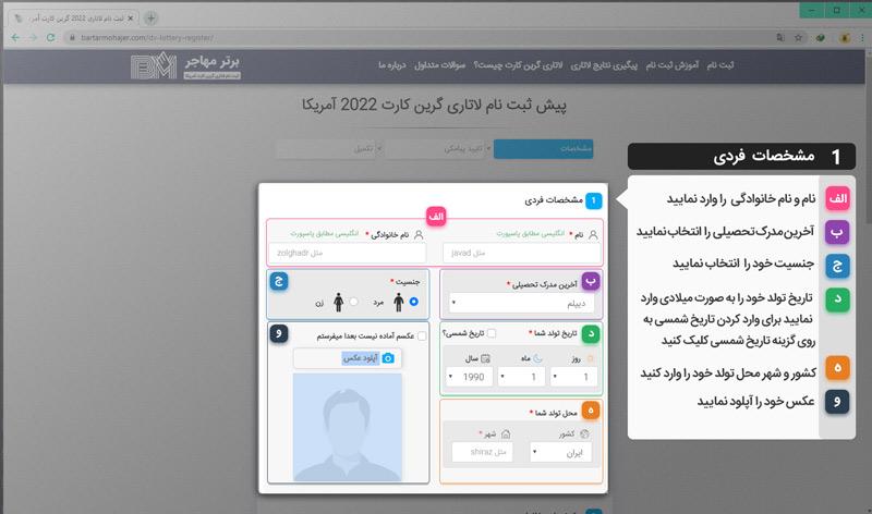 آموزش ثبت نام لاتاری 2022