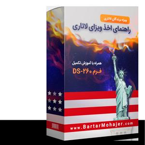راهنمای اخذ ویزای لاتاری مخصوص برندگان لاتاری 2022 + فرم DS-260