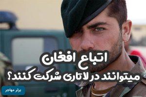اتباع افغان