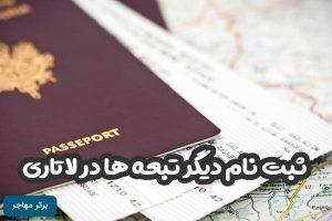 ثبت نام دیگر تبعه ها