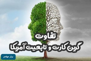 تفاوت گرین کارت و تابعیت