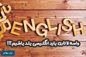 زبان انگلیسی برای لاتاری الزام دارد؟