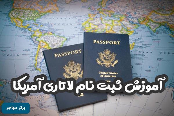 آموزش ثبت نام لاتاری گرین کارت آمریکا 2022