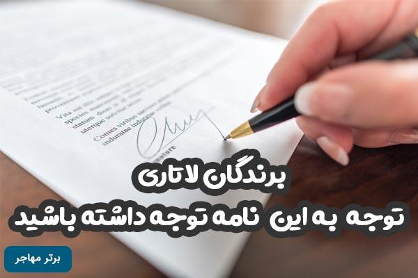 نامه دوم وقت سفارت برندگان لاتاری