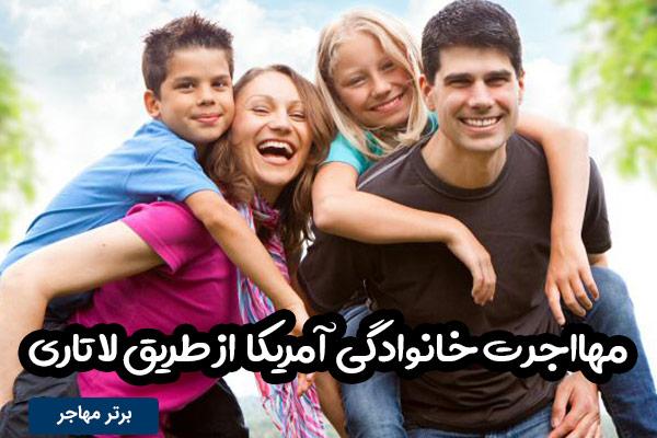 برنده لاتاری کدام یک از اعضا خانواده خود را میتواند به آمریکا ببرد؟