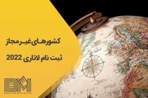 کشور های غیر مجاز ثبت نام لاتاری