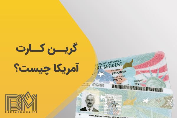 گرین کارت آمریکا (کارت سبز ) یا کارت اقامت دائم آمریکا چیست ؟
