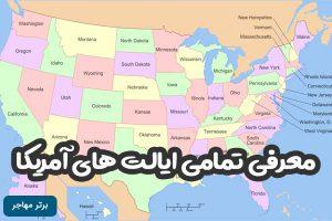 معرفی تمامی ایالت های آمریکا
