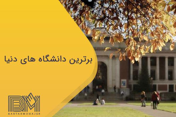 معرفی برترین دانشگاه های دنیا