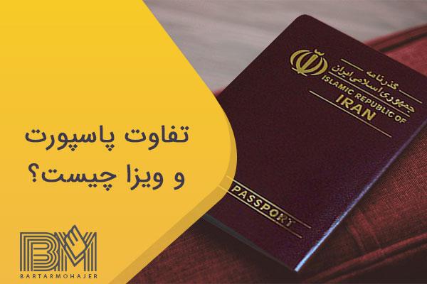 تفاوت پاسپورت و ویزا چیست ؟