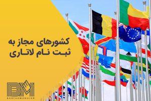 کشورهای مجاز به ثبت نام لاتاری
