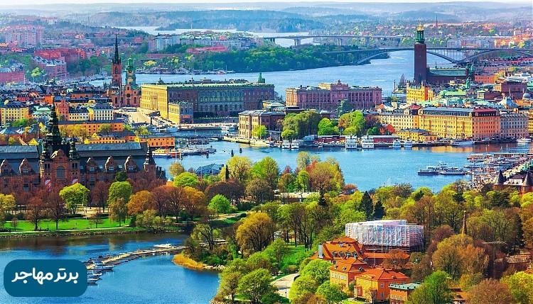 مهاجرت به سوئد1