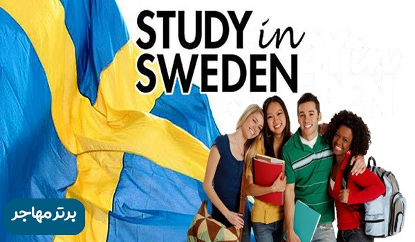 مهاجرت به سوئد4