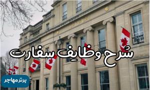 شرح وظایف سفارت