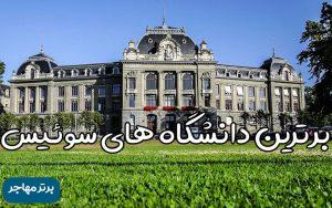 برترین دانشگاه های سوئیس