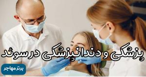 پزشکی و دندانپزشکی در سوئد
