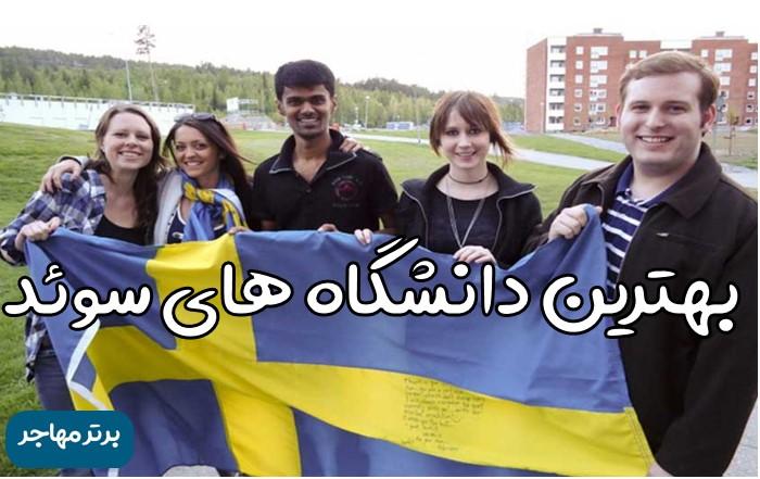 بهترین دانشگاه های سوئد