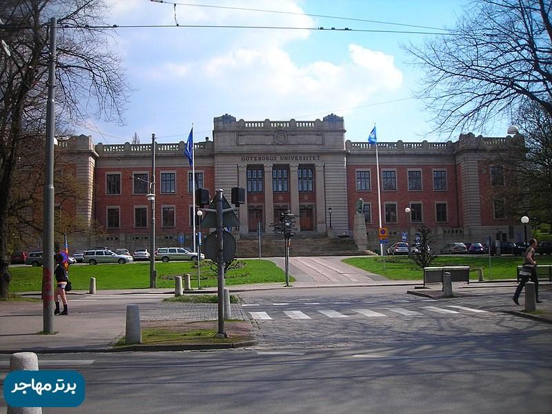 بهترین دانشگاه های سوئد7