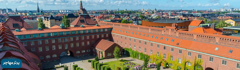 بهترین دانشگاه های سوئد4
