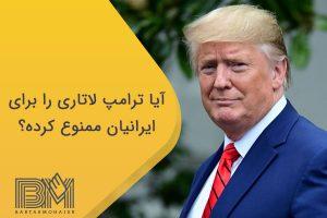 آیا ترامپ لاتاری را برای ایرانیان ممنوع کرده؟