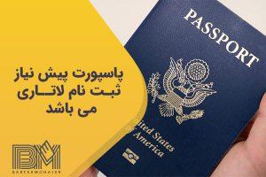 پاسپورت پیش نیاز ثبت نام لاتاری