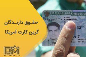 حقوق دارندگان گرین کارت