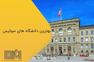 بهترین دانشگاه های سوئیس