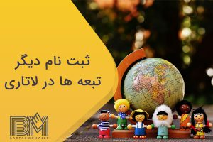 ثبت نام دیگر تبعه ها در لاتاری