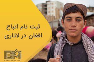 ثبت نام اتباع افغان در لاتاری