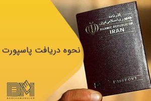 نحوه دریافت پاسپورت