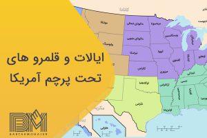 ایالات و قلمرو های تحت پرچم آمریکا