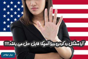 رفع ریجکت ایالات متحده آمریکا