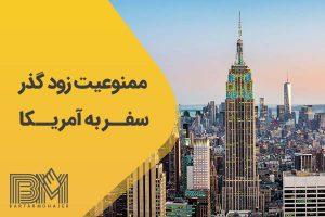 ممنوعیت زود گذر سفر به آمریکا