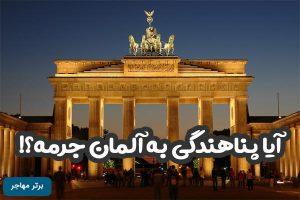 مهاجرت به آلمان از طریق پناهندگی