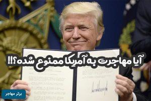 ممنوعیت مهاجرت به آمریکا
