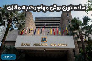 ساده ترین روش مهاجرت به مالزی