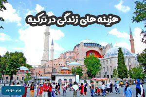 هزینه های زندگی در ترکیه