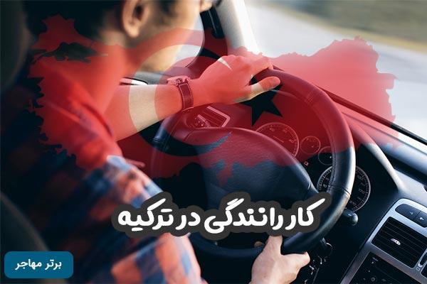 کار رانندگی در ترکیه