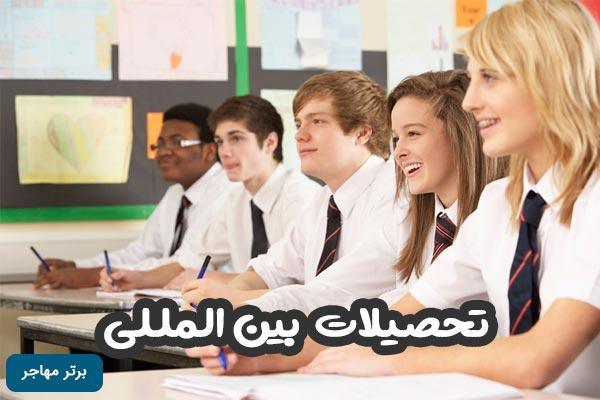 تحصیلات بین المللی