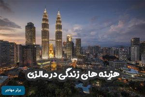 هزینه های زندگی در مالزی