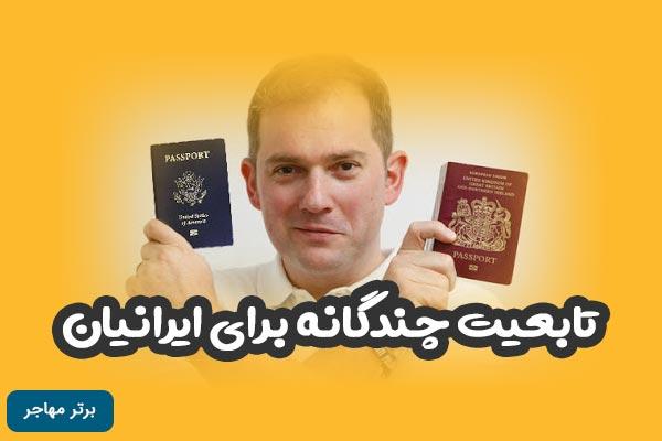 تابعیت چندگانه برای ایرانیان
