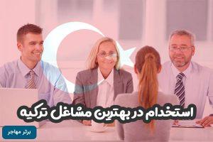 استخدام در بهترین مشاغل ترکیه