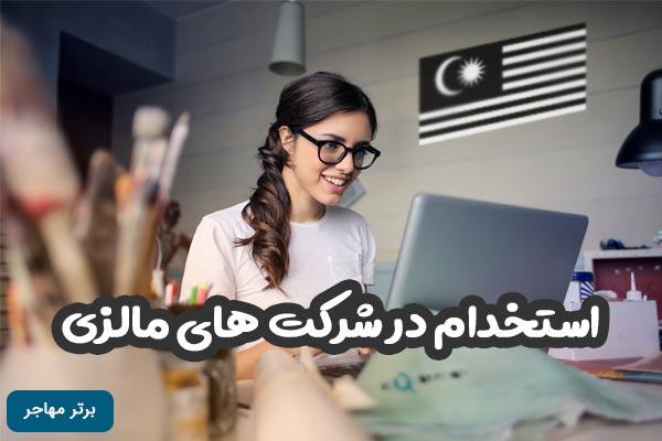 استخدام در شرکت های مالزی