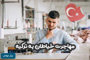 مهاجرت خیاطان به ترکیه