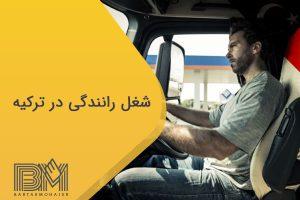 شغل رانندگی در ترکیه