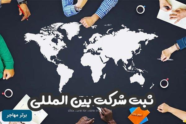 ثبت شرکت های بین المللی