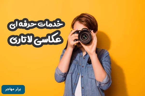 خدمات عکاسی حرفه ای لاتاری