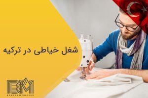 شغل خیاطی در ترکیه