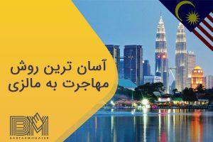 آسان ترین روش مهاجرت به مالزی