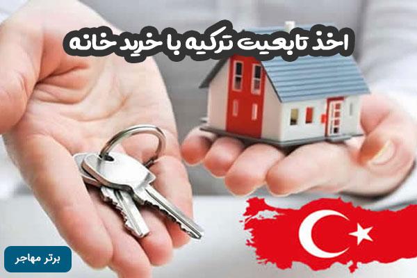 اخذ تابعیت ترکیه با خرید خانه و املاک